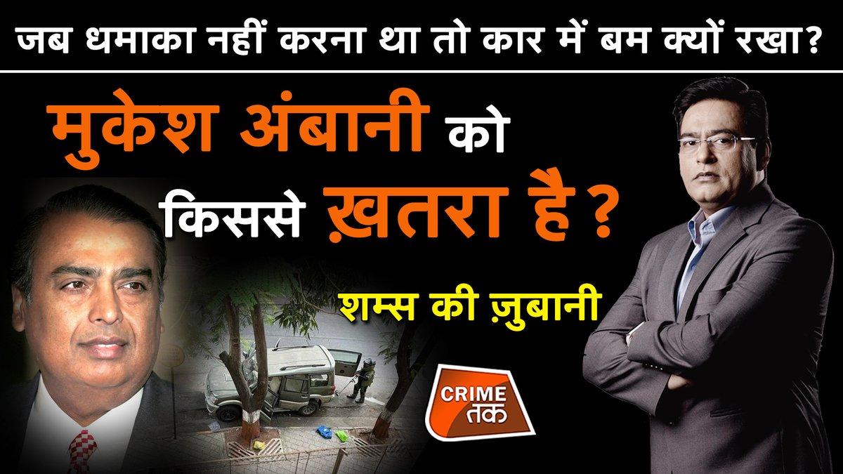 जब धमाका नहीं करना था तो CAR में BOMB क्यों रखा? MUKESH AMBANI को किससे ख़तरा है?| CRIME TAK @ShamsTahirKhan  FULL VIDEO-