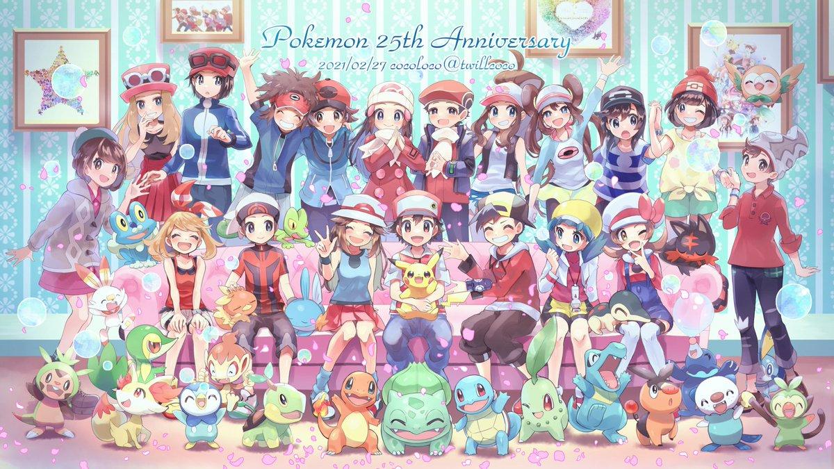 ポケモン25周年おめでとうございます! #ポケモン25周年  #PokemonDay #ポケモンデー