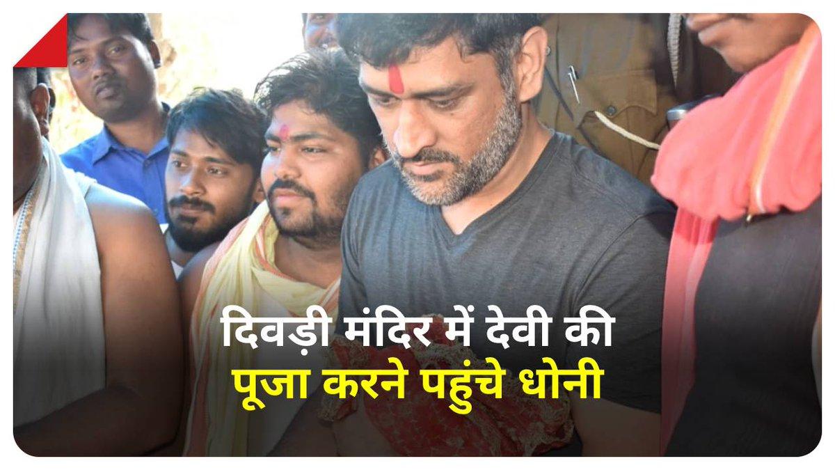 भारतीय क्रिकेट टीम के पूर्व कप्तान महेंद्र सिंह धोनी शुक्रवार कोरांची स्थित तमाड़ के फेमस दिवड़ी मंदिर पहुंचे. मंदिर में धोनी ने माता की पूजा-अर्चना की और आशीर्वाद मांगा.  #MSDhoni #Ranchi #ATCard  विस्तार से पढ़ें: