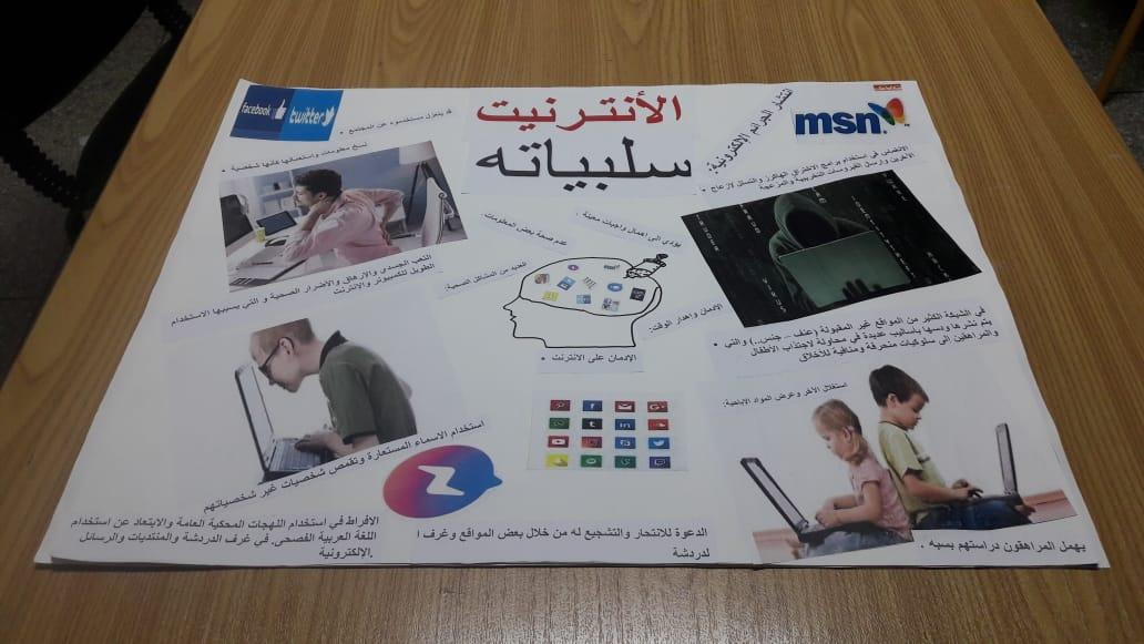 Safer internet Day 2021. إبداعات التلاميذ خلال الحملة الإقليمية للسلامة على الإنترنت #SaferInternetDay بالمديرية الإقليمية طنجة-أصيلة. @safeinternetday @taalimtice @ilhamlaaziz @MarocEducation #MIEExpert #MieMastertrainer #MicrosoftEDU