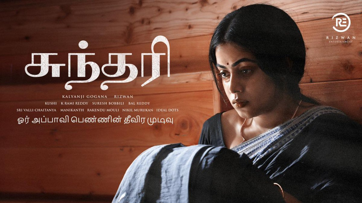 Intriguing Trailer of @shamna_kasim's Ultimate Decision of #Sundari ↙️🚺🔍    #KalyanjiGogana #SureshBobbili #Rizwan #BalReddy #ArjunAmbati  @RizwanEntrepre1 @Kushi_FME #RizwanEntertainment @onlynikil #NM