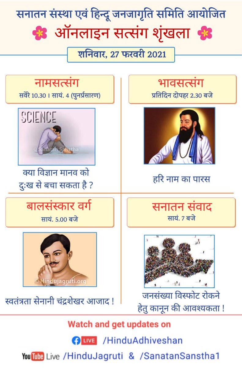 #SaturdayMotivation Today's online satsang series. Naam satsang @ 10.30am & 4pm Bhavsatsang @ 2.30pm Balsanskar varg @ 5pm Dharma samvad @ 7pm & next day 1pm Watch live on