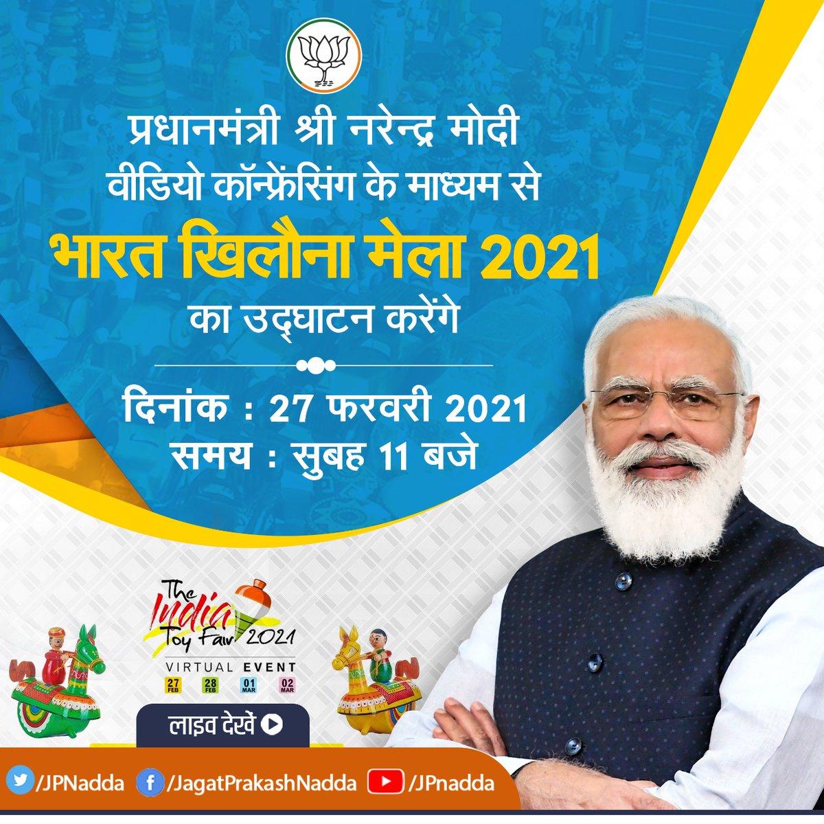 """Office of JP Nadda's tweet - """"आदरणीय प्रधानमंत्री श्री @narendramodi जी कल  सुबह 11 बजे वीडियो कॉन्फ्रेंसिंग के माध्यम से भारत खिलौना मेला 2021 का  उद्घाटन करेंगे ..."""