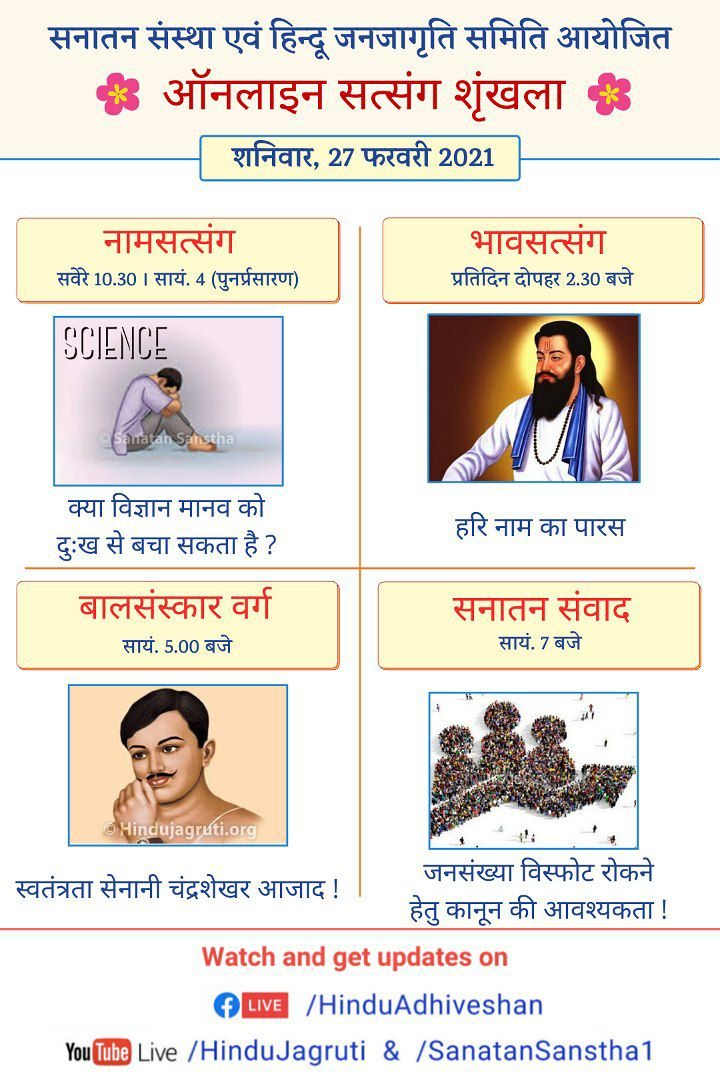 🗓️ Satsang Schedule for Saturday, February 27, 2021               🌸 Can science get alleviate sorrow ? 🕥 10.30 am  🌸 The midas touch of God's name 🕝 2.30 pm  🌸 Freedom fighter Chandrashekar Azad 🕔 5.00 p.m  🖥️ Watch Live  ▫️   #SaturdayMotivation