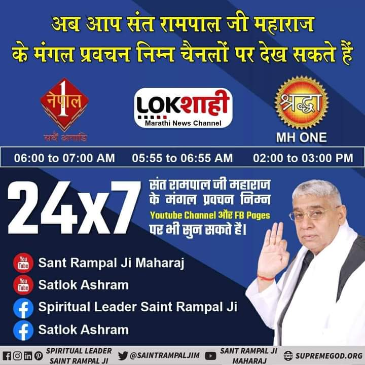#SaturdayMotivation  Do you know..? The giver of knowledge of Gitadescribeshissalvation (मुक्ति) to be of inferior quality...  Gita chapter 7verse 18,  Check out on Satlok Ashram youtube channel
