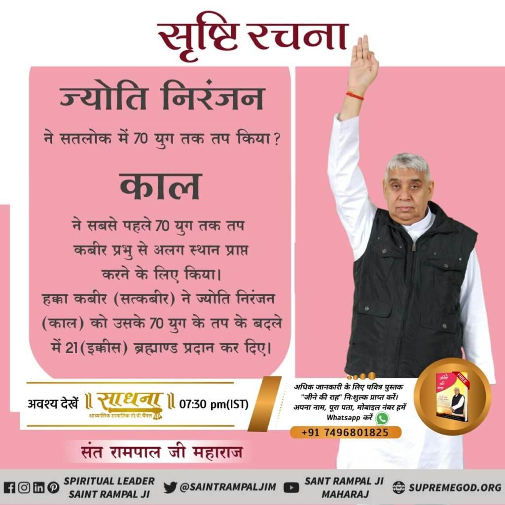 पवित्र गीता जी बोलने वाला ब्रह्म (काल) श्री कृष्ण जी के शरीर में प्रेतवत प्रवेश करके कह रहा है कि अर्जुन मैं बढ़ा हुआ काल हूँ और सर्व को खाने के लिए आया हूँ। (गीता अध्याय 11 का श्लोक नं. 32) यह मेरा वास्तविक रूप है,  #21UniversesOfKaal  Trap of Kaal