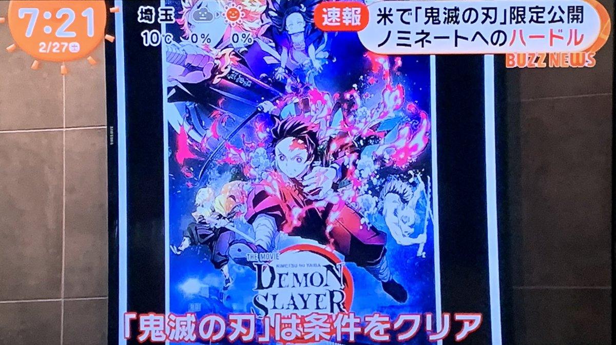 アカデミー関係なく素晴らしい作品であることには違いない👍🏻🥰 でもちょっと期待も😅 #DemonSlayer