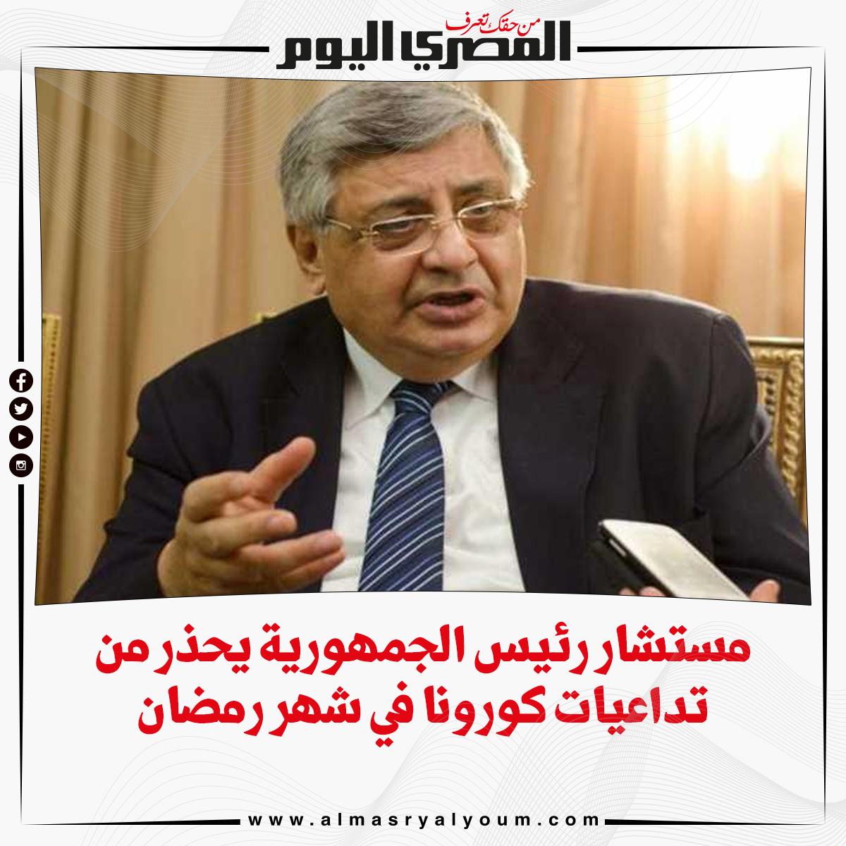 مستشار رئيس الجمهورية يحذر من تداعيات #كورونا في شهر رمضان