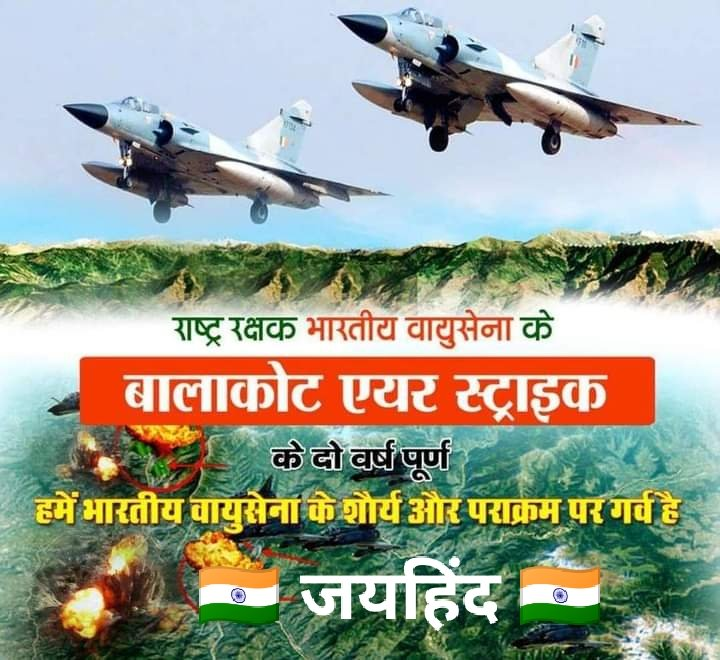 #BalakotAirStrike, 1st Aerial Assault  by 12 Mirage 2000 fighter jets of #India in #Pakistan, after 1971 Indo-Pak war, completes 2 years today. #BalakotStrike was in response to henious #PulwamaAttack attack that claimed lives of 40 #CRPF JAWANS.  #IndianAirForce #CHEERS #JaiHind