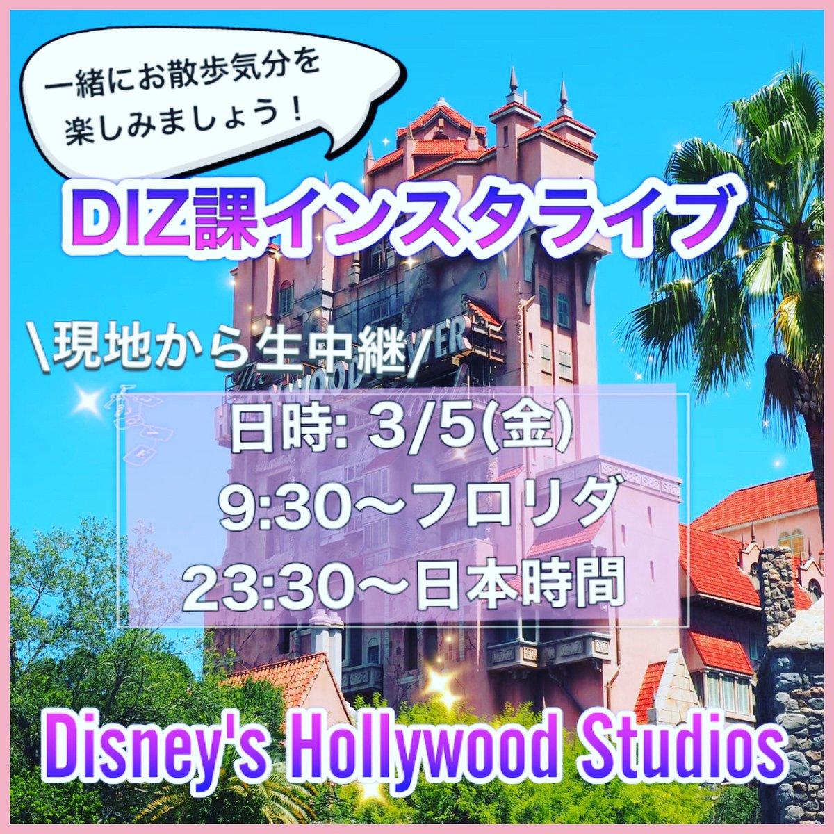 ハリウッドスタジオからインスタライブ開催決定! 日時 3/5(金)  9:30amフロリダ 23:30日本時間  詳しくはこちら↓✨ 🔍 是非お気軽にご参加ください😊  #disneyworld #disney #disney好き #インスタライブ #ディズニーワールド