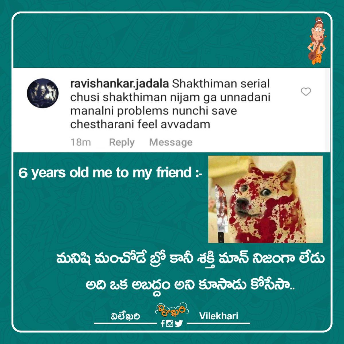 Shakthiman లేడు అంటాడు ఏంటండీ వాడు #VilekhariTelugu  Comments lo miku telisina lies and rumours ni mention Cheyandi..  #shakthiman #shakthimaan #friends #school  #telugu  #tollywood #andhrapradesh #telangana #viral #explore #explorepage #trending #trendingpageindia