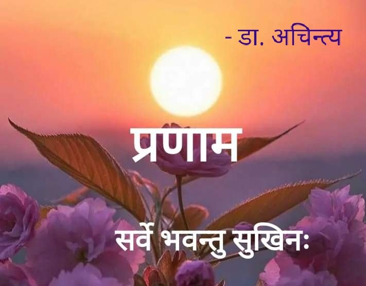 #thoughtoftheday #Maghapurnima  🍀SANSKRIT language  is a #beautiful, #mesmerising, #powerful and #resonating 🍀   Having #rich texture. 🌹 There is something #magical and #wonderful in listening to Sanskrit chanting🌹 🌲   Just #amazing  🌲  #Truth #culture #India #learning