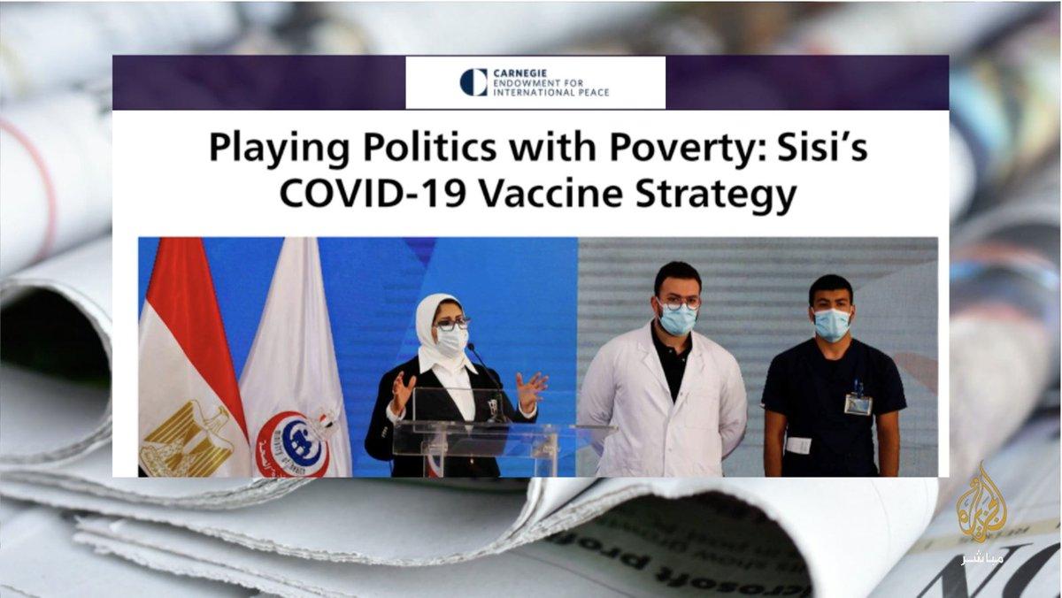 كارنيغي لعب السياسة باستغلال الفقر استراتيجية السيسي بخصوص لقاح كوفيد 19 ماجد مندور