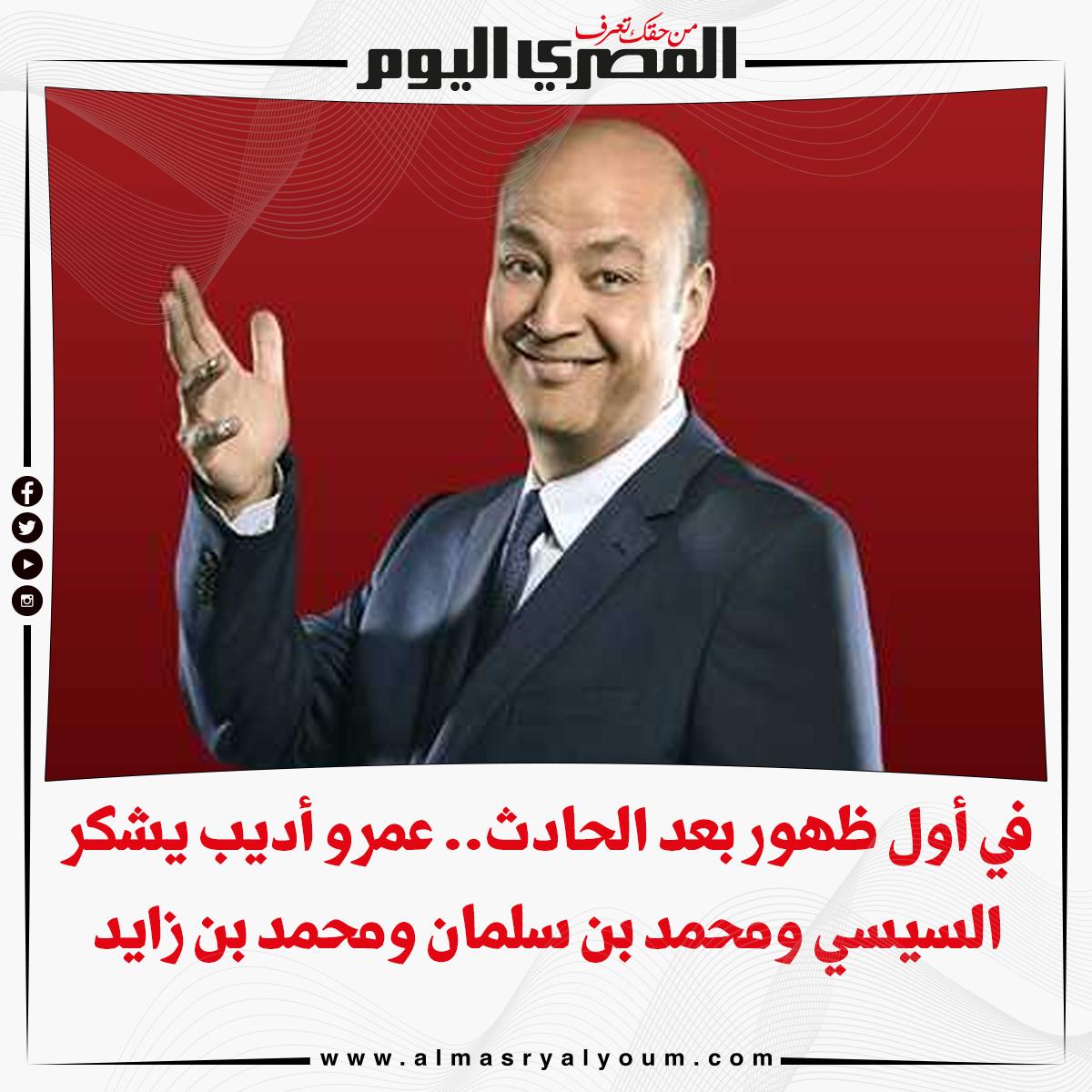 في أول ظهور بعد الحادث.. عمرو أديب يشكر السيسي و محمد بن سلمان و محمد بن زايد التفاصيل