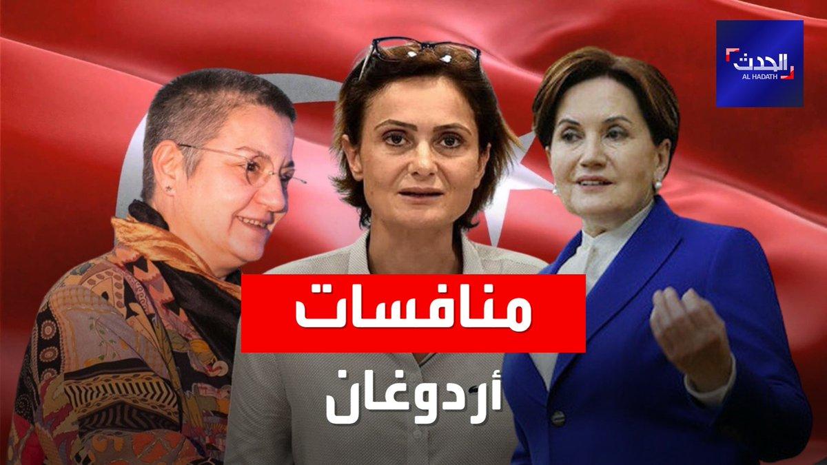 ثلاث مرشحات للانتخابات الرئاسية في تركيا يتحدين أردوغان.. تعرف عليهن الحدث