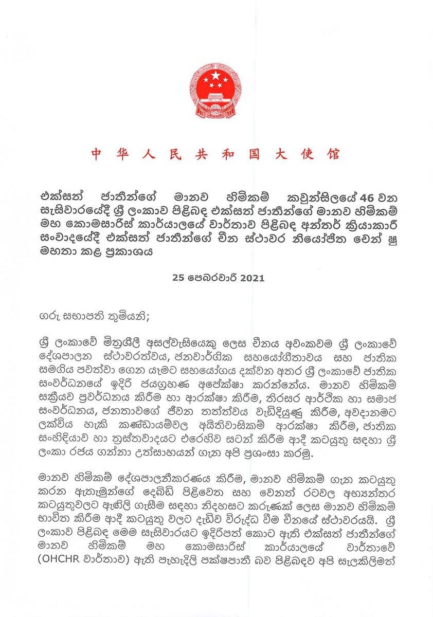 #srilanka අපි වෙනුවෙන් ( රටකට ලැබෙන උපරිම සහයෝගය ) මේ තරම් කෙලින් උත්තර දෙන්න අතිතයේම සිටම සිටියේ #china හා #Russia විතරයි. මේ රටේ #සිංහල මිනිසුන් යුද්ධය නිම කල දේශපාලන නායකයින්ද හමුදා සොල්දාදුවන්ද වෙනුවෙන් 2/3 ක බලයක් දී ආණ්ඩුවක්ද පිහිටුවා ඇත. එත් @USEmbSL ඇමරිකාවේ හෝ @GOVUK