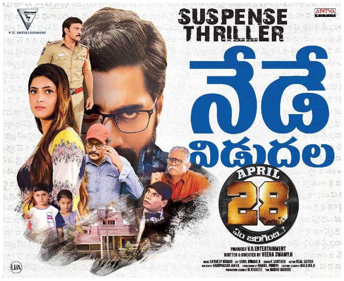 Today   #Telugu #April28EmJarigindi (UA 113) andhraboxoffice.com/info.aspx?id=1… Next Week : #A1Express #ShaadiMubarak #Powerplay and few others. Release Dates andhraboxoffice.com/info.aspx?cid=…