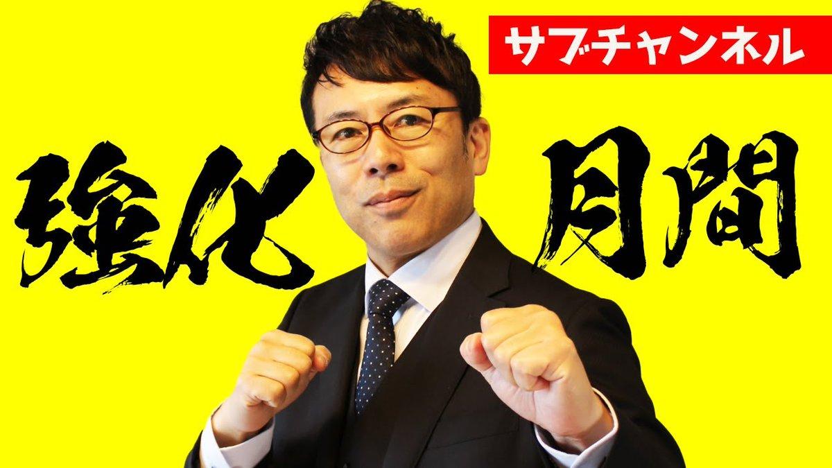 上 念 司 チャンネル