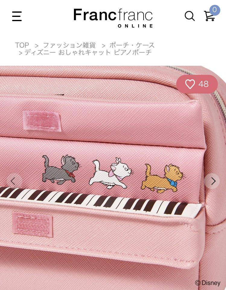 フランフランのピアノポーチ細かすぎない??