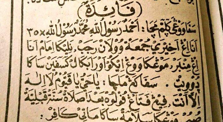 Barang siapa yang membaca : Ahmad Rasululloh Muhammad Rosululloh Sebanyak 35x di jumat terahir bulan rojab ketika khotib di atas mimbar Maka orang tersebut tidak akan kesepian dari duit 📚 Kitab fasholatan kudus