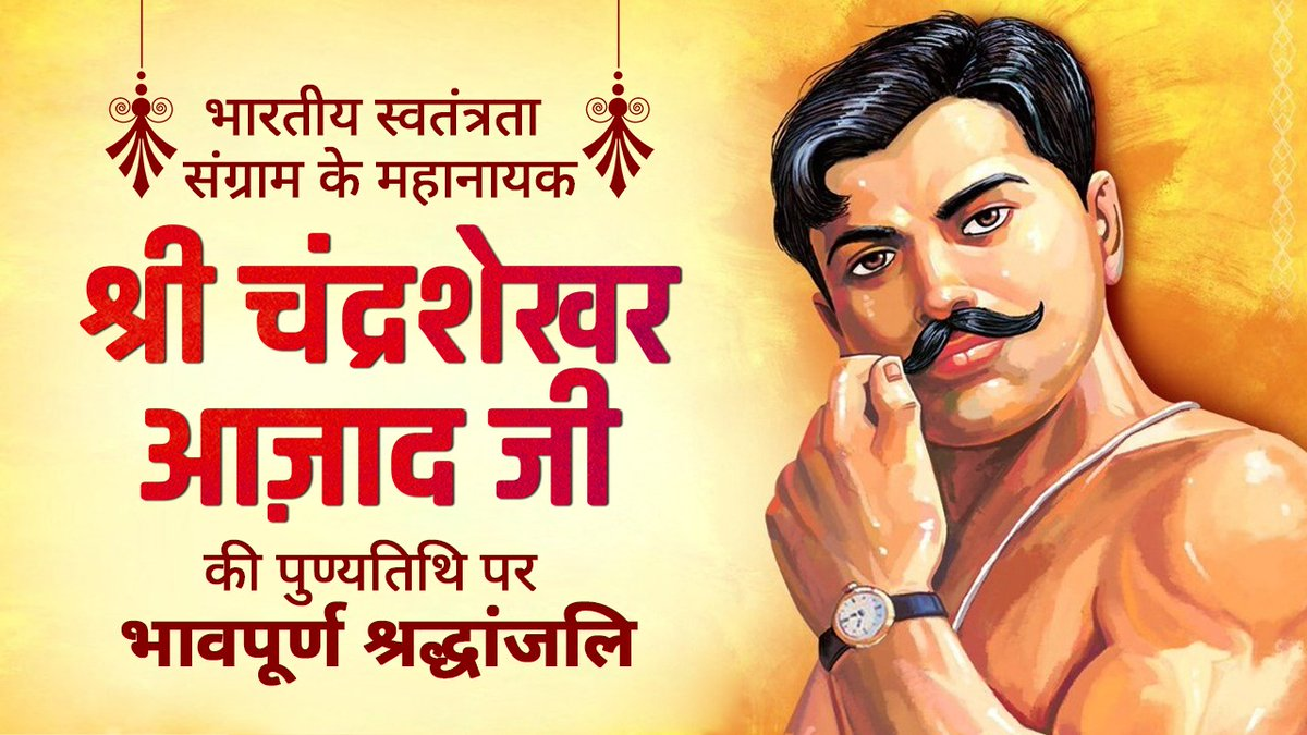 """""""दुश्मनों की गोलियों का सामना हम करेंगे, आजाद हैं और आजाद ही रहेंगे"""" एक असाधारण नेता और एक सच्चे देशभक्त जिन्होंने लोगों को स्वतंत्रता आंदोलन में शामिल होने के लिए प्रेरित किया। हमारी मातृभूमि के लिए उनका सर्वोच्च बलिदान को हमेशा याद किया जाएगा #ChandrashekharAzad"""