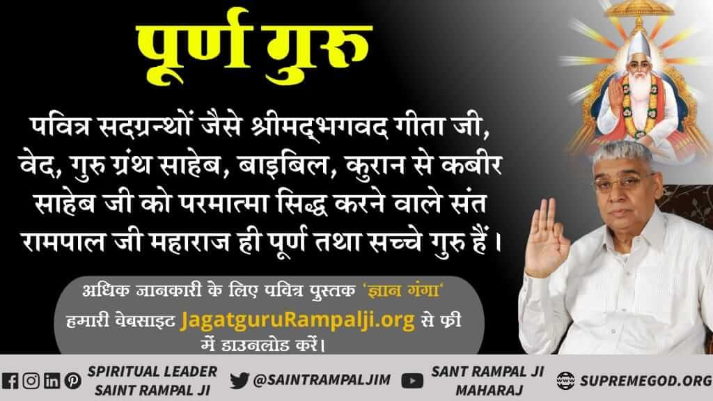 #GodMorning  #सत_भक्ति_संदेश      It Is Written InYajurved Adhyay 19 Mantra 25, 26that a True Guru will elaborate the incomplete sentences of the Vedas i.e the coded words  Tv-7:30pm @SaintRampalJiM #Mustlisten_Satsang