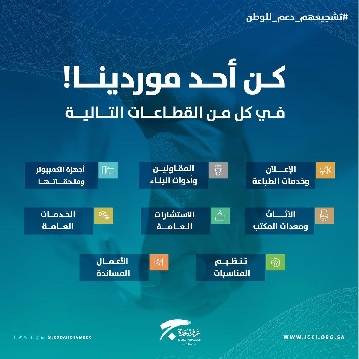 غـ ـرفـ ـة جـ ـد ة Jeddahchamber Twitter