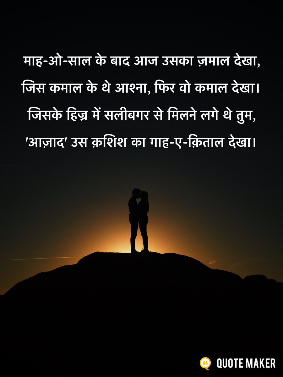 """आज उसका ज़माल देखा""  को प्रतिलिपि पर पढ़ें :   #BREAKING #Ishqbaaaz #follow #GhumHaiKisikeyPyaarMeiin #fridaymorning #urdupoetry #shayari #hindiquotes #Hindi #poetrycommunity #followme #kavita #quote @amarujalakavya @JashneRekhta @Pratilipi_Hindi @NBTDilli"