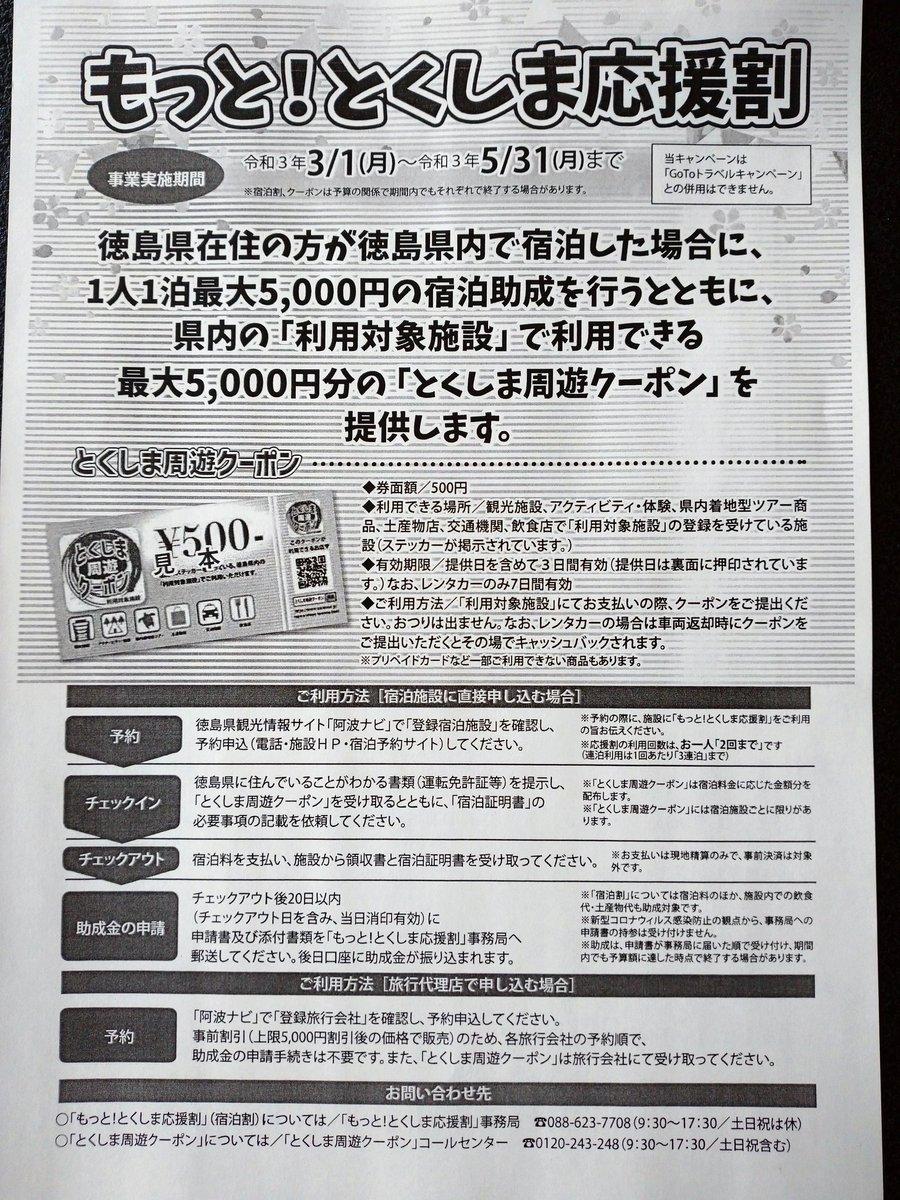 応援 割 しま とく 【公式】高知観光トク割キャンペーン