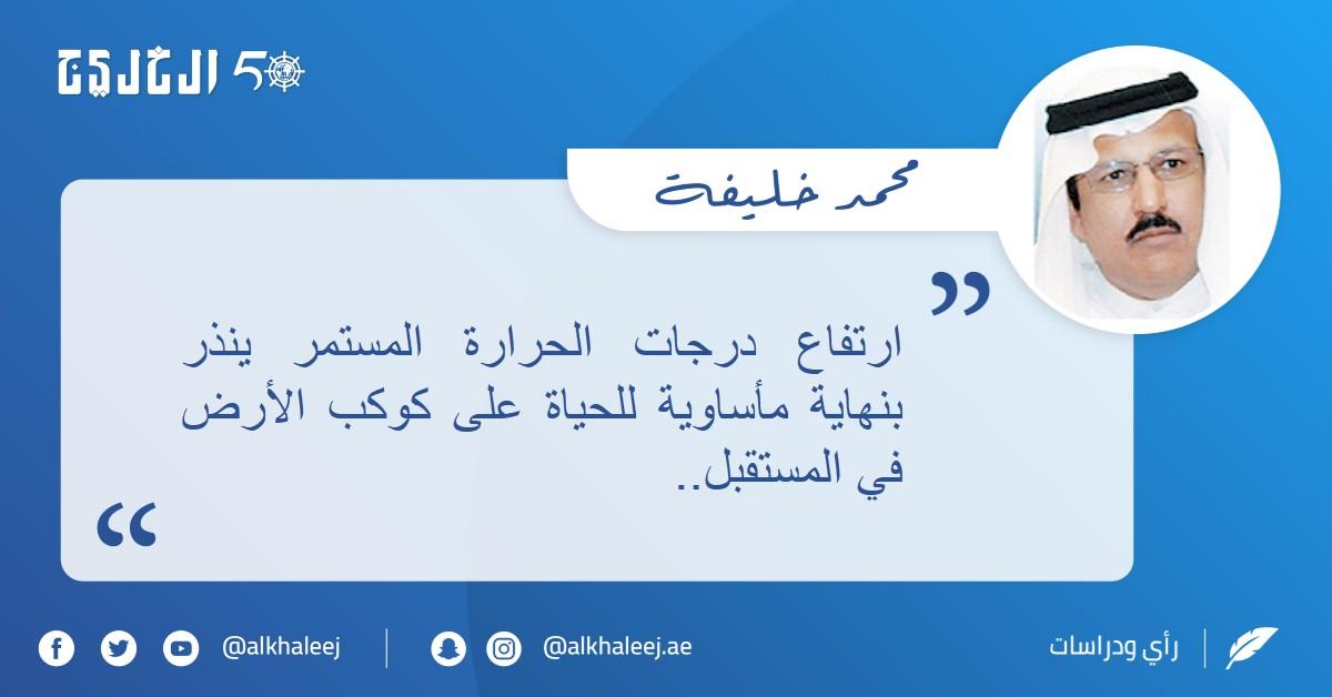 عن اتفاق باريس للمناخ .. بقلم محمد خليفة صحيفة الخليج الخليج خمسون عاماً