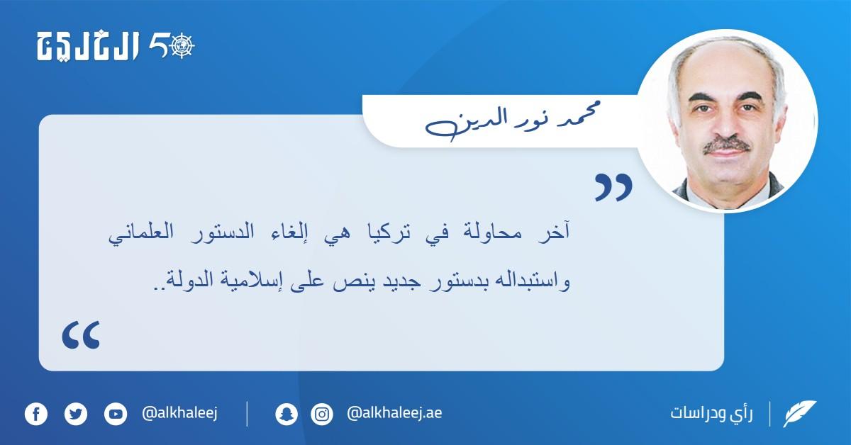 نقاشات حول الدستور التركي.. بقلم محمد نور الدين صحيفة الخليج الخليج خمسون عاماً