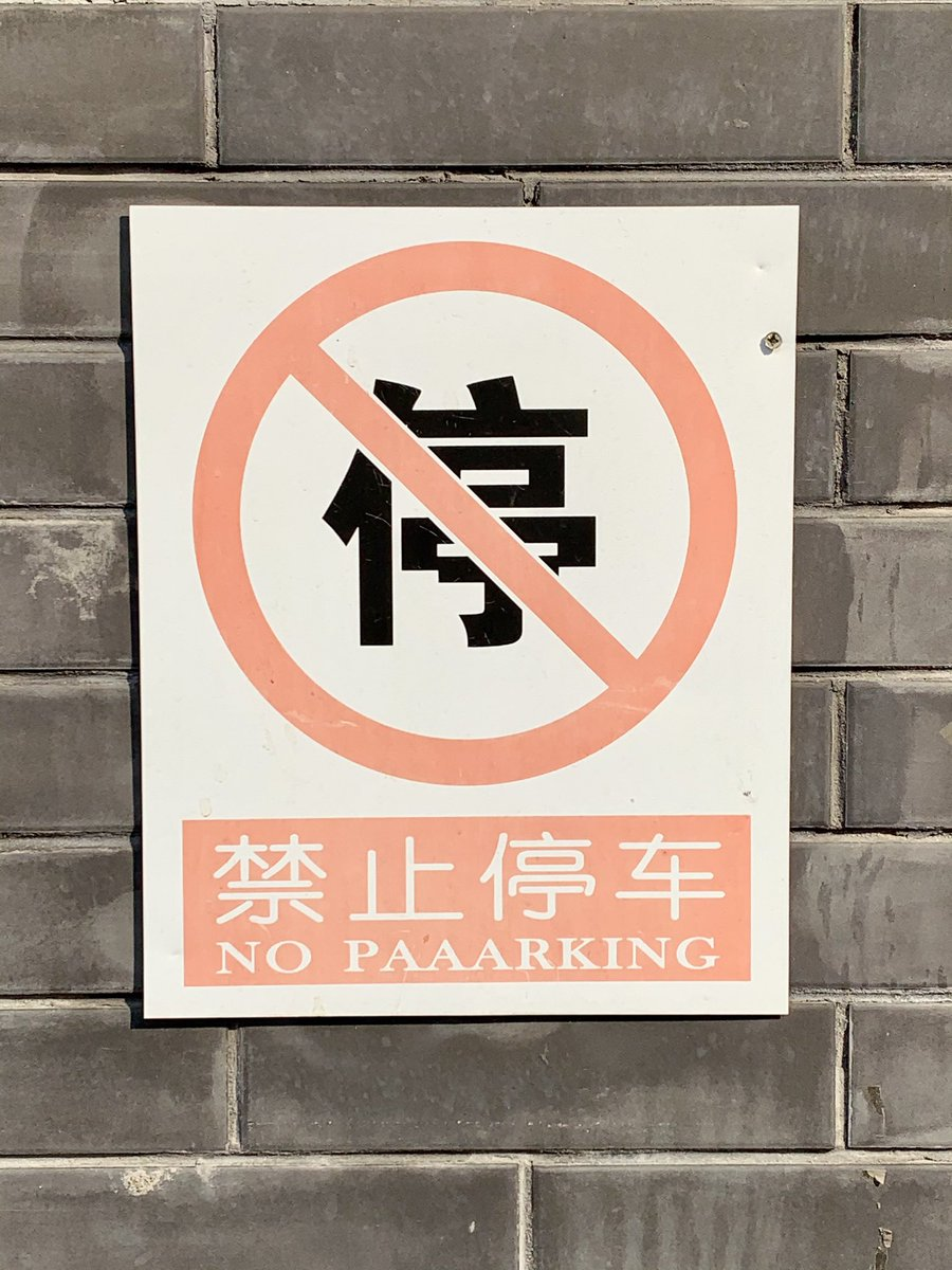 Replying to @MontagnonGiles: The Beijing 儿 in translation...