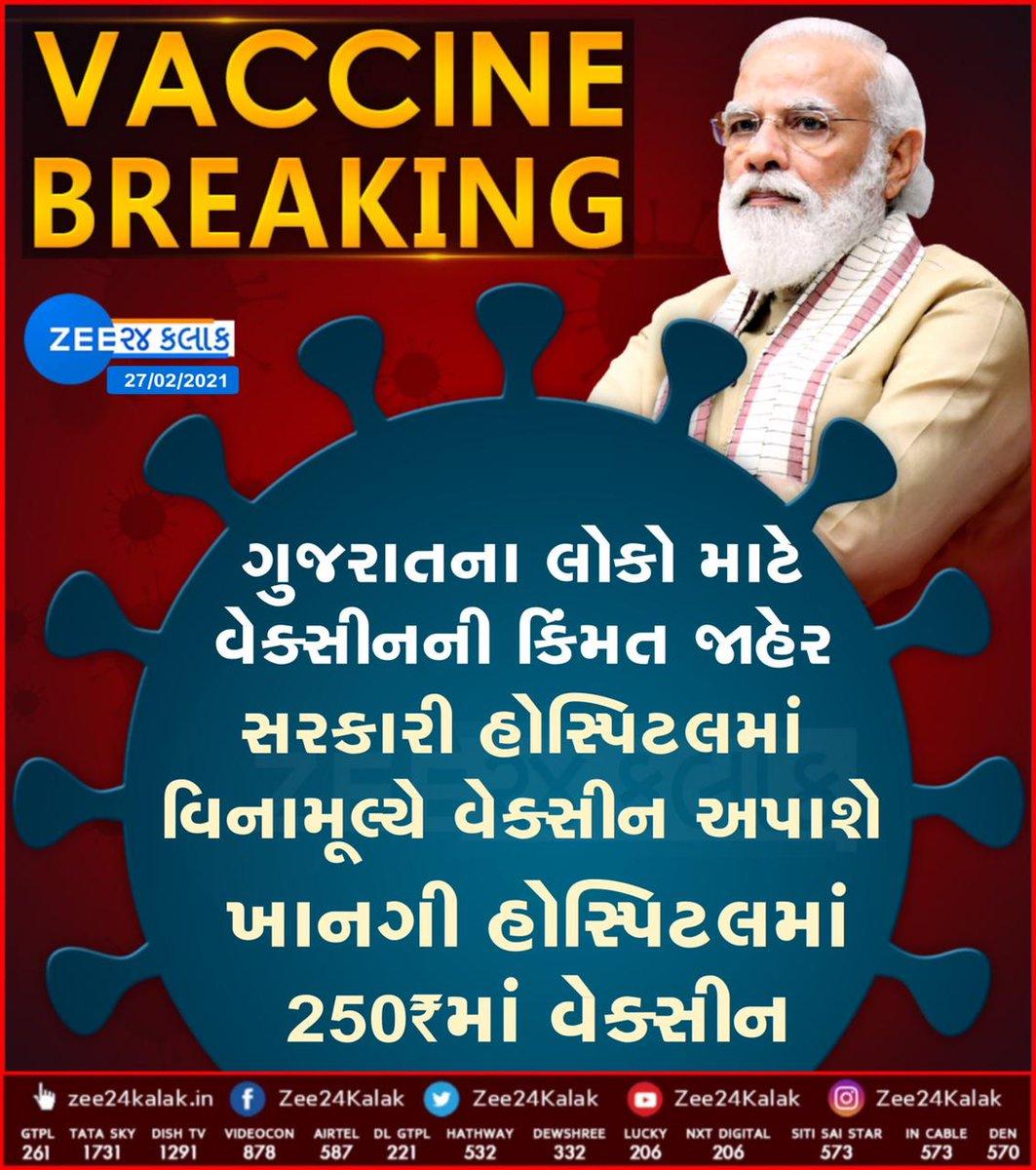 #Gujarat માં હવે સરકારી હોસ્પિટલમાં વિના મૂલ્યે મળશે કોરોનાની રસી જયારે ખાનગી હોસ્પિટલમાં 250 રૂ. રહેશે ચાર્જ ...  #coronavirus #COVID19 #CoronaVaccine   @Nitinbhai_Patel @vijayrupanibjp @MoHFW_GUJARAT