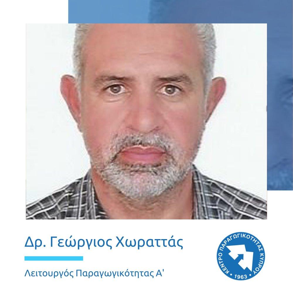 #MeetTheTeam  Γνωρίστε τον Δρ. Γεώργιο Χωραττά - Λειτουργός Παραγωγικότητας Α' - Υπεύθυνος για την ανάπτυξη της Επαγγελματικής Εκπαίδευσης και Κατάρτισης του ΚΕΠΑ και Αναπληρωτής Συντονιστή του Τομέα Τεχνικής Επαγγελματικής Κατάρτισης.  #CyprusProductivityCentre #KEPA #KEPACy