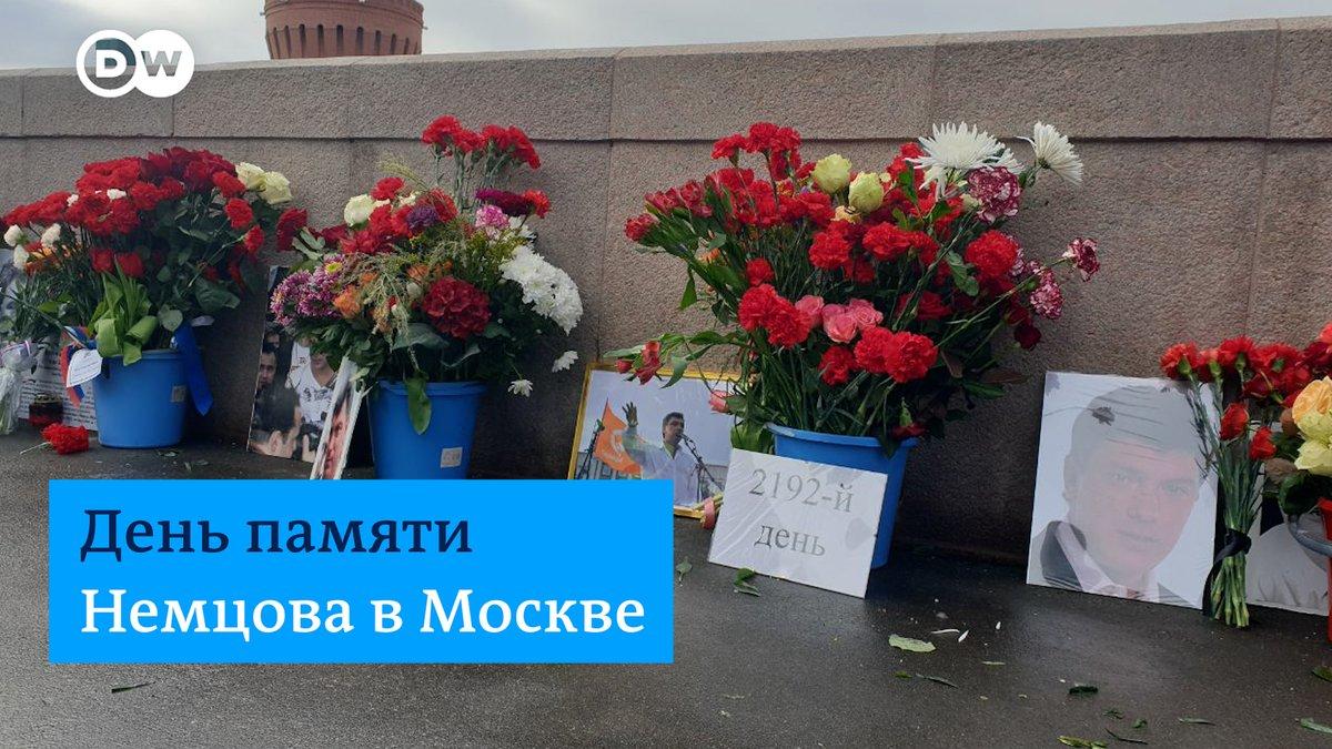 Памяти Бориса Немцова. Ровно 6 лет назад политик был убит у стен Кремля. Сегодня на место его гибели приходят люди: оставляют цветы, недолго стоят и идут дальше. Наше видео из Москвы