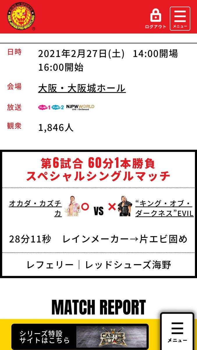 これで新日本プロレスのファンを続けられる❗  ファンクラブ更新完了。 #njcattack