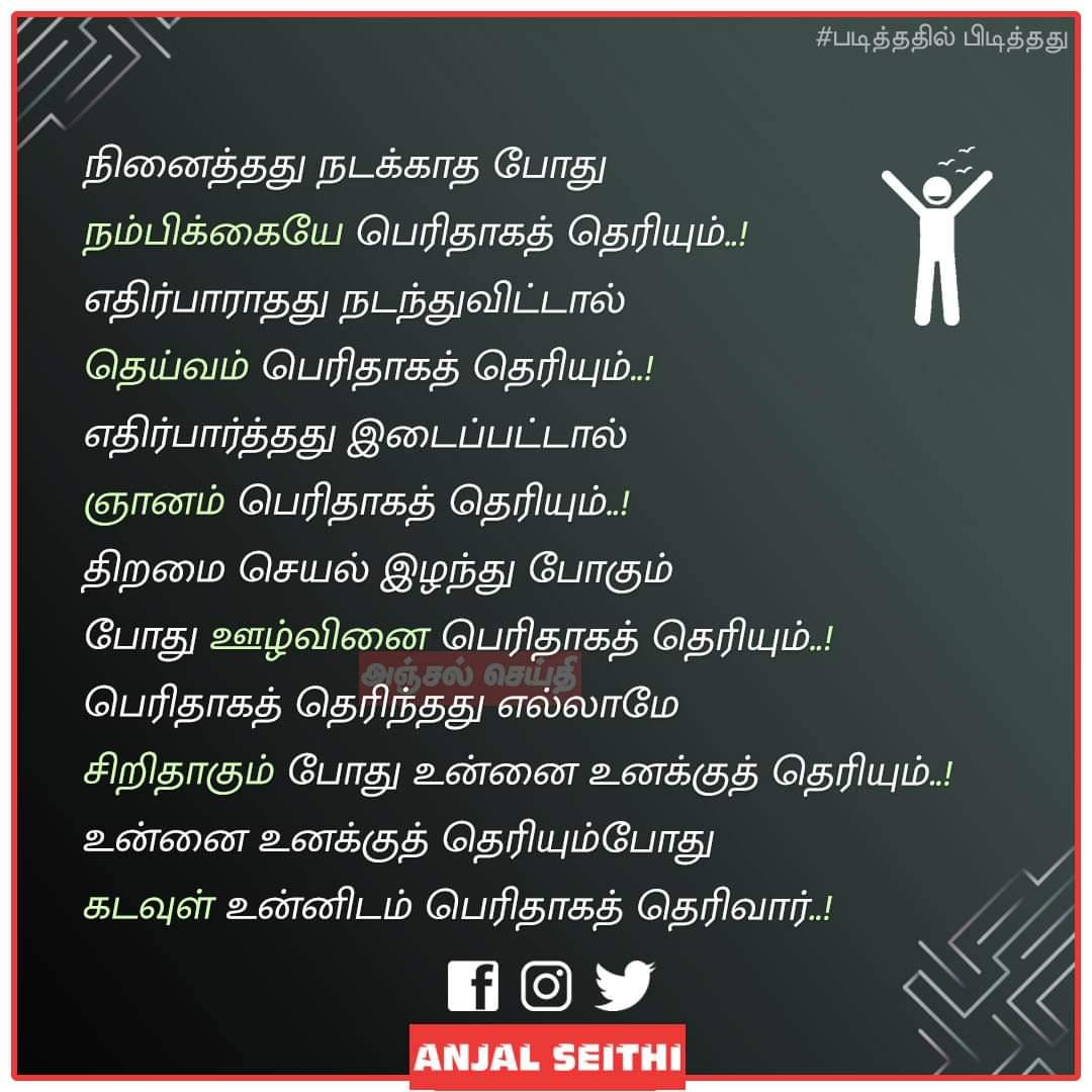 #தமிழ் #tamil #tamilquote #tamilthoughts #anjalseithi #அஞ்சல்செய்தி #tamilmotivation #tamilinspiration #kavidhai  #mondaymotivation #வெற்றி #தத்துவம் #தன்னம்பிக்கை #கவிதை