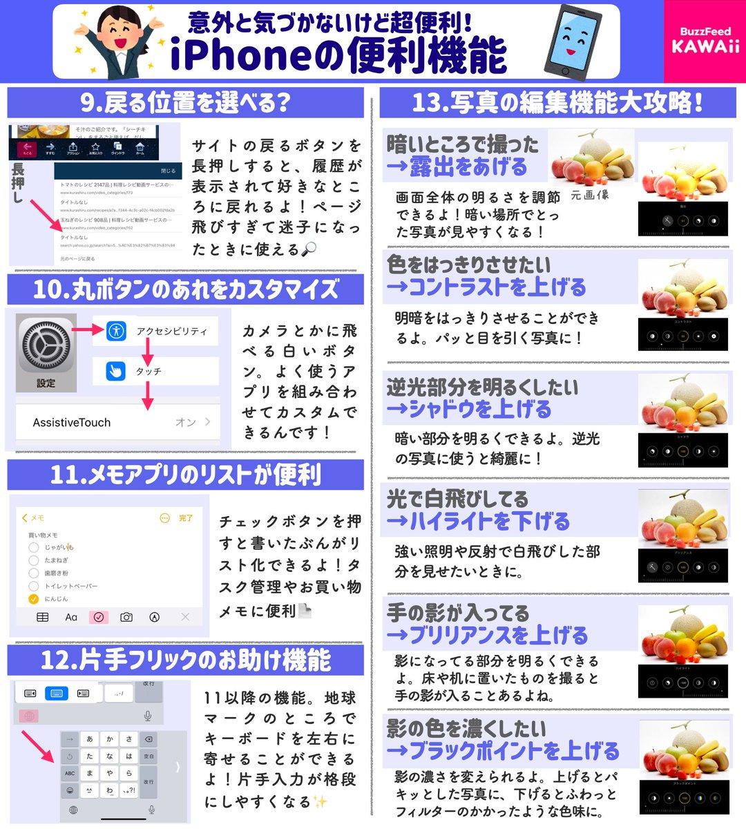 意外と知らないけど知っておくと便利?iPhoneの便利機能まとめ!
