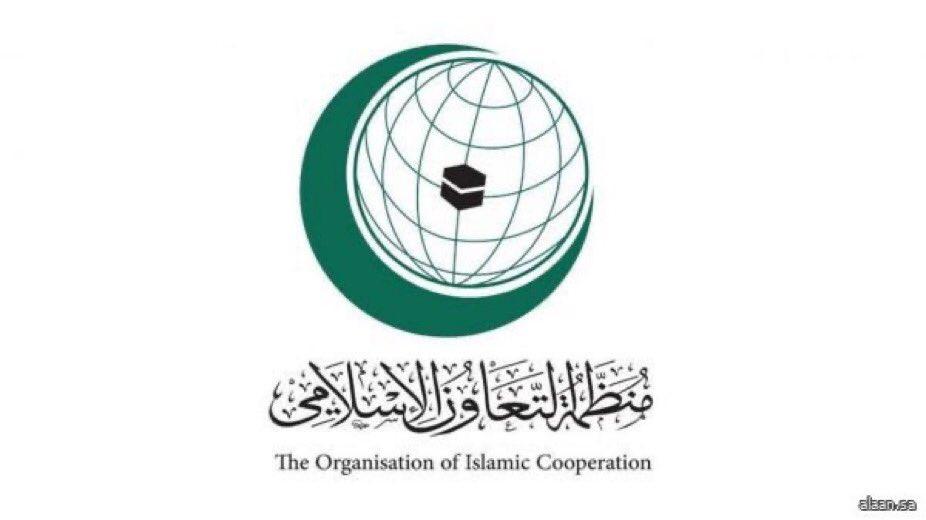 نقلاً عن #واس ..  -التعاون الإسلامي يؤيد بيان وزارة الخارجية بشأن تقرير الكونغرس حول مقتل المواطن جمال خاشقجي