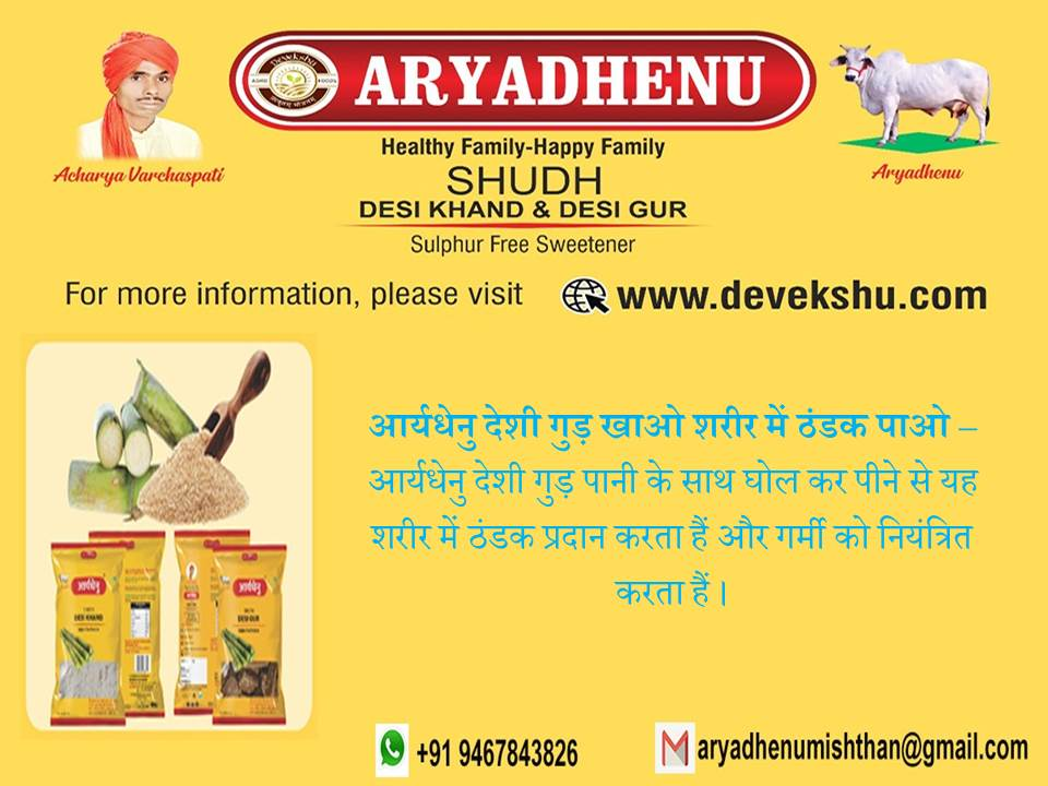 ARYADHENU SHUDH DESI KHAND-DESI GUR #desigur #desikhand #localforvocal #natural #viral #jaggery #delhi #rajasthan #chhattisgarh #Punjab #Haryana #distributor #wholesaler #FMCG #westbengal #india #devekshu #onlineshopping   #healthyliving #healthylifestyle  #sweetner #nochemicals