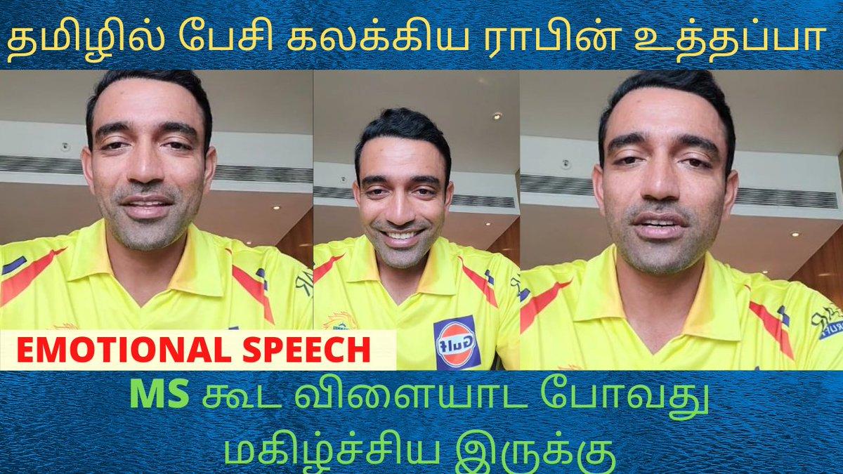 #robinuthappa #csk #robinuthappacsk #uthappacsk #IPL2021 #IPL2021Auction #IPLAuction #IndiavsEngland #ipl2021allteamssquad #tamil #robinuthappaspeakingtamil #rcb