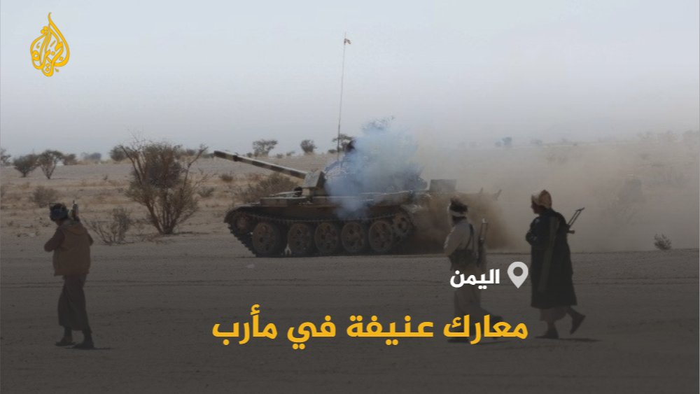 بين مناشدات لوقف الهجمات وتحذيرات من كارثة إنسانية لا يمكن احتواؤها.. معارك هي الأعنف بين الحوثيين وقوات الحكومة اليمنية في #مأرب | تقرير: هديل اليماني #الأخبار