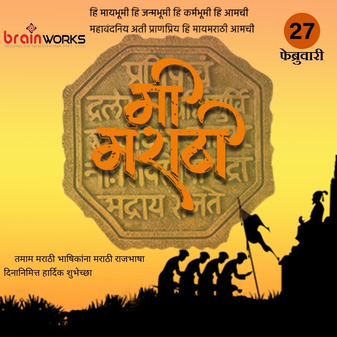   मराठी भाषा दिनाच्या हार्दिक शुभेच्छा      मराठी भाषा बोलण्याचे भाग्य आम्हाला लाभले हीच आमची पुण्याई      जय महाराष्ट्र जय शिवराय     #marathi #maharashtra #pune #mumbai #maratha #kolhapur #marathikavita #marathimotivational #jaimaharashtra #marathiculture  #shivajimaharaj