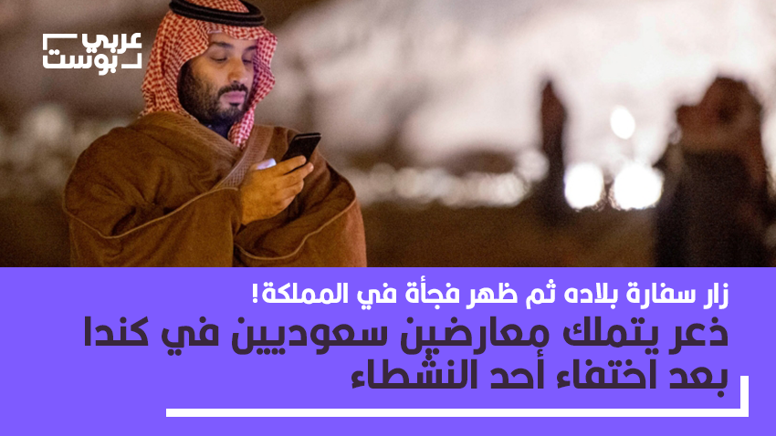 المعارض السعودي أحمد عبدالله الحربي قد اختفى بعد زيارته السفارة #السعودية في ولاية أوتاوا الكندية، ما جعل زملاءه الناشطين يشتبهون في أنه ربما أُجبر على العودة للمملكة  للتفاصيل👇 :