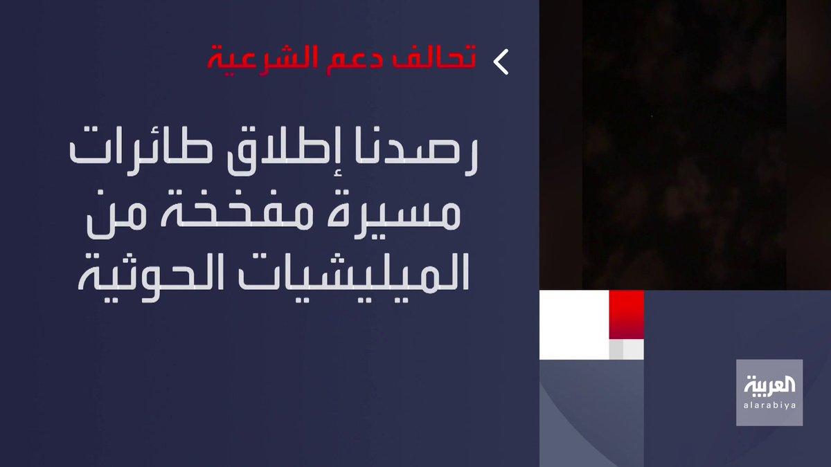 الدفاعات #السعودية تحبط 6 تهديدات جوية من ميليشيات #الحوثي خلال ساعتين.. وتحالف دعم الشرعية يعترض هجوما باليستيا على الرياض و6 مسيرات مفخخة بالمنطقة الجنوبية #العربية