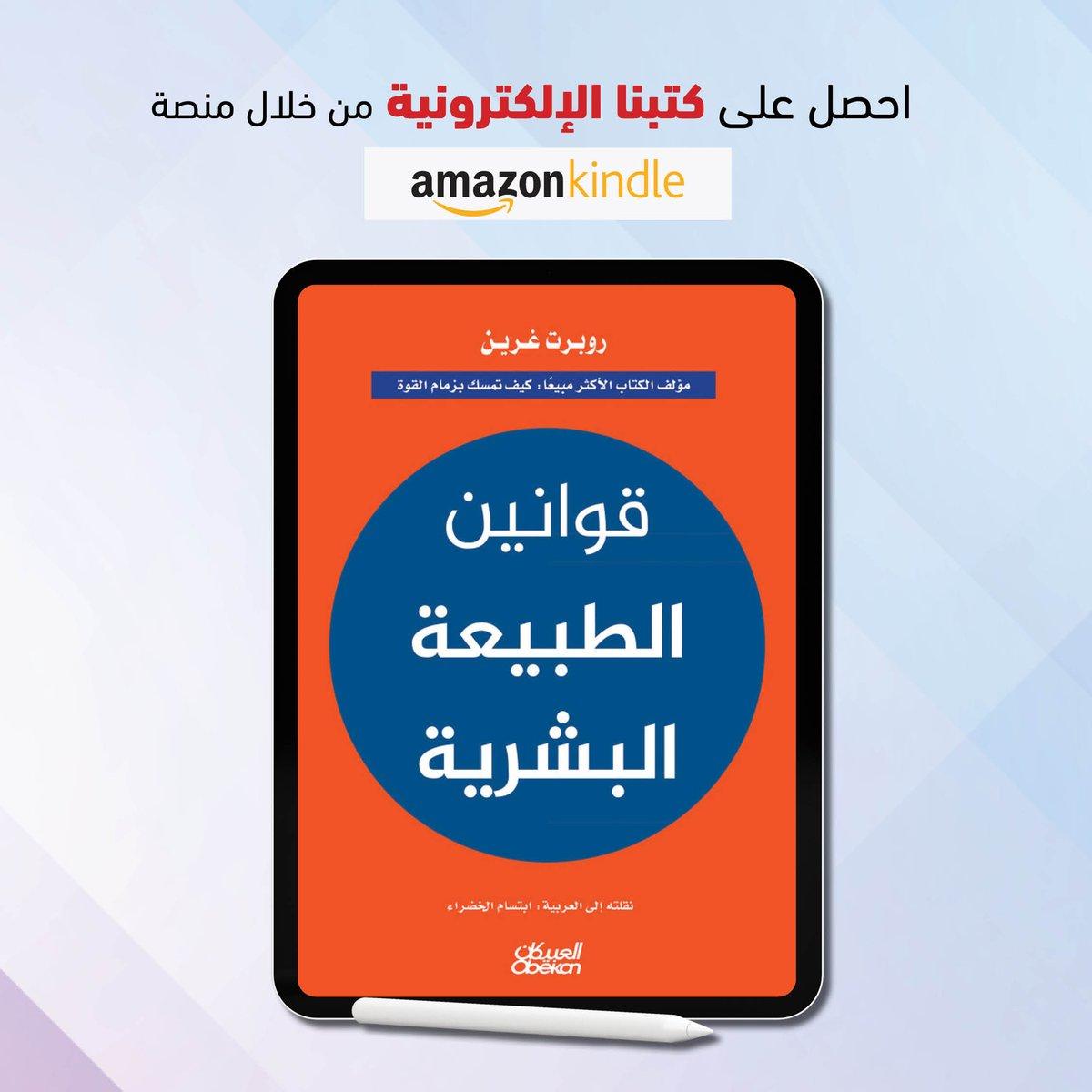 احصل على إصدارات #العبيكان_للنشر #الإلكترونية من خلال منصة #أمازون_كيندل عبر الرابط     #السعودية #كتب