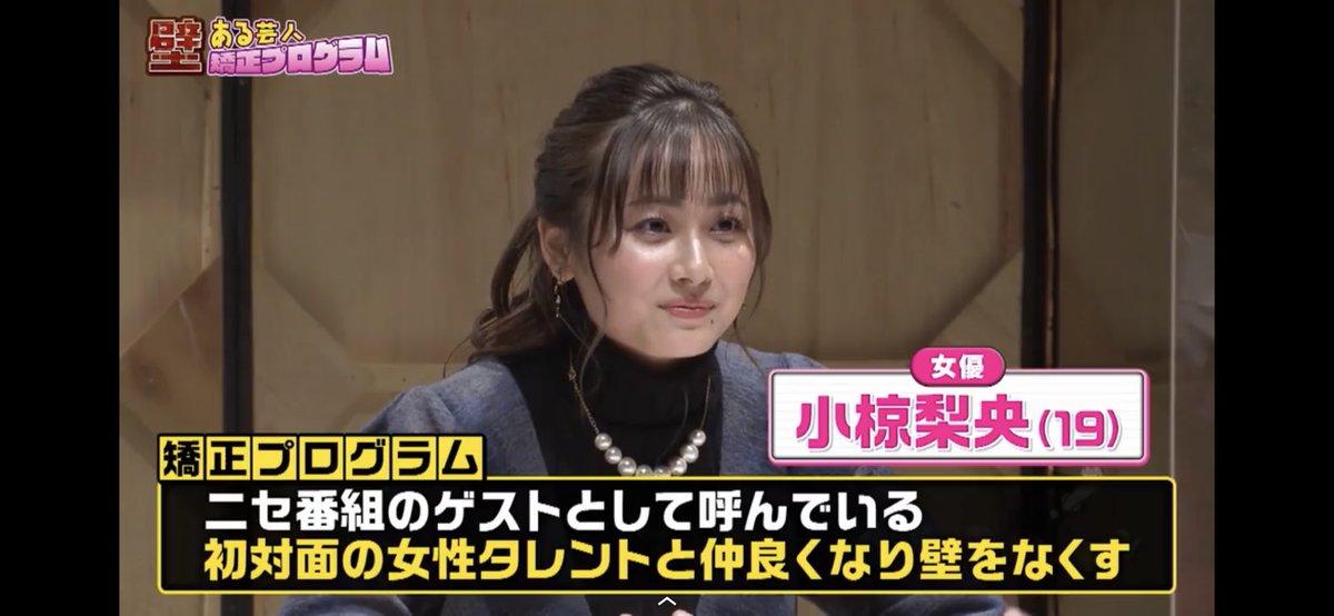 """salt on Twitter: """"今TVerでゴッドタン観直したけどるりちゃんこと小 ..."""