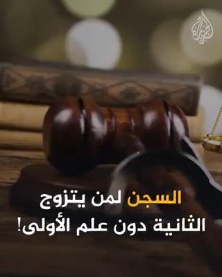 السجن والغرامة لمن يتزوج الثانية دون علم الأولى.. مشروع قانون في #مصر يثير جدلا وانتقادات