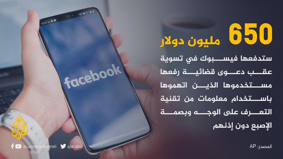 فيسبوك تعوّض 1.6 مليون مستخدم في قضية جماعية وصفها القاضي الفدرالي بأنها واحدة من أكبر دعاوى انتهاك الخصوصية في #أمريكا