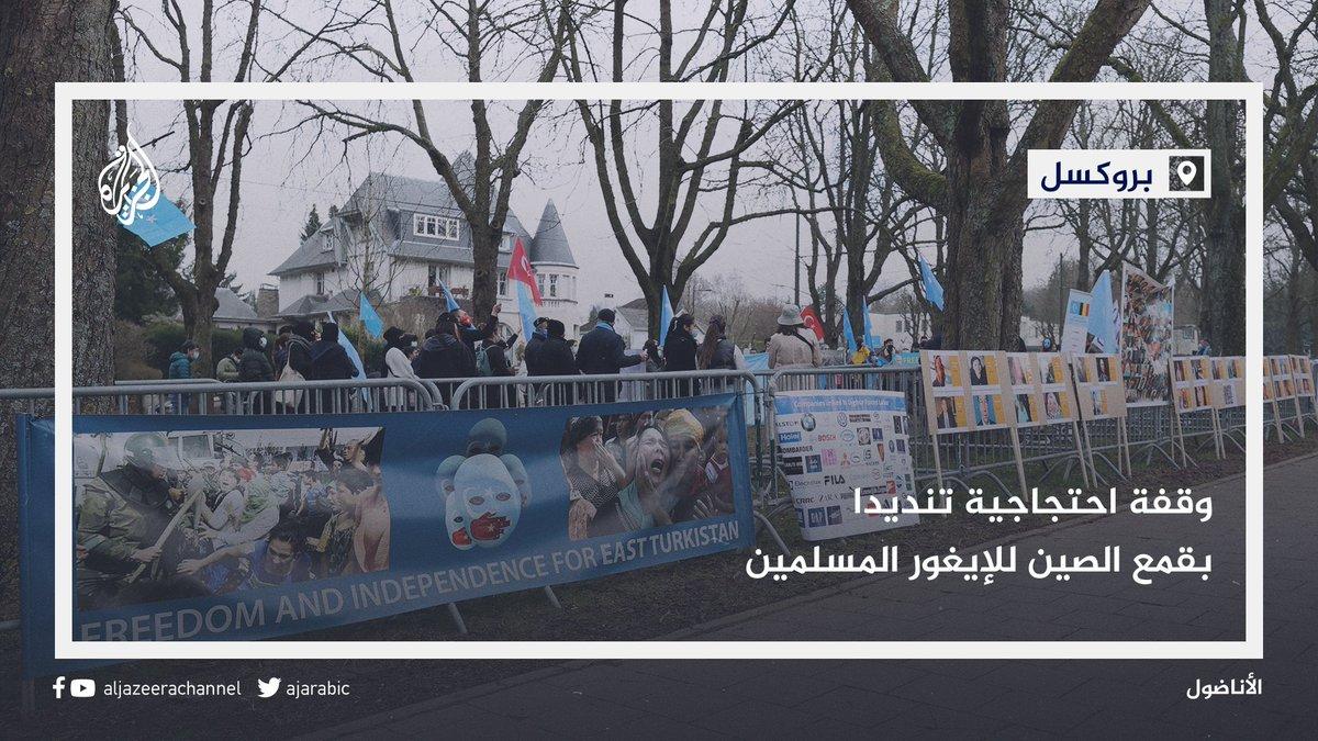 """رفعوا لافتات كتب عليها """"أوقفوا الإبادة الجماعية"""" و""""الحرية للإيغور"""".. وقفة احتجاجية أمام سفارة #الصين في #بروكسل للمطالبة بوقف الانتهاكات التي تتعرض لها الأقلية المسلمة"""